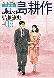 新装版 課長 島耕作 06 (モーニング KC)