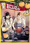 聖☆おにいさん 第15巻