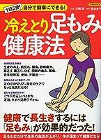 冷えとり足もみ健康法 (洋泉社MOOK)