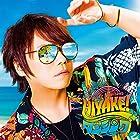 HIYAKE!ダンシング(豪華盤)