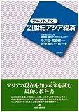 テキストブック 21世紀アジア経済