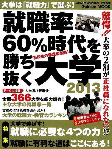 就職率60%時代を勝ち抜く大学 2013 (Gakken Mook)
