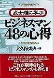 武士道に学ぶビジネスマン48の心得