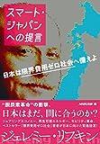 スマート・ジャパンへの提言―日本は限界費用ゼロ社会へ備えよ 画像