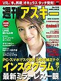 週刊アスキー No.1105 (2016年12月6日発行)<週刊アスキー> [雑誌]