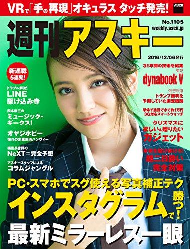週刊アスキー No.1105 (2016年12月6日発行) [雑誌]