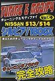シルビア/180SX S13/S14 チューニング&モデファイ VOL.4[DVD]