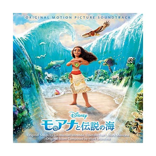 モアナと伝説の海 オリジナル・サウンドトラック ...の商品画像