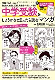 中学受験をしようかなと思ったら読むマンガ (日経BPムック 日経DUALの本)