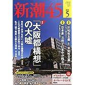 新潮45 2015年 05 月号 [雑誌]