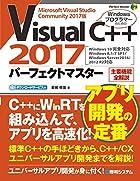 VisualC++2017パーフェクトマスター