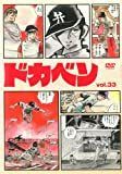 ドカベン vol.33 ( 第160話 最終話 ) [レンタル落ち]