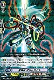 星輝兵 ボルトライン R ヴァンガード 煉獄焔舞 bt17-035