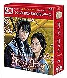 輝くか狂うか DVDBOX2ltシンプルBOXシリーズgt