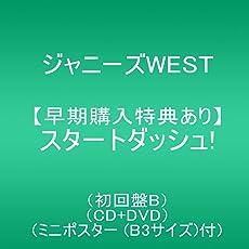 【早期購入特典あり】スタートダッシュ!  (初回盤B) (CD+DVD)(ミニポスター (B3サイズ)付)