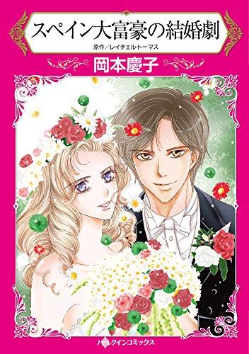 スペイン大富豪の結婚劇 (HQ comics オ 4-12)