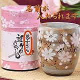 誕生日プレゼント 煎茶80gと秋桜・湯呑セット( 誕生日 ・ 名入れ )女性