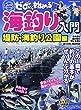 ゼロから始める海釣り入門 堤防・海釣り公園編 (COSMIC MOOK)