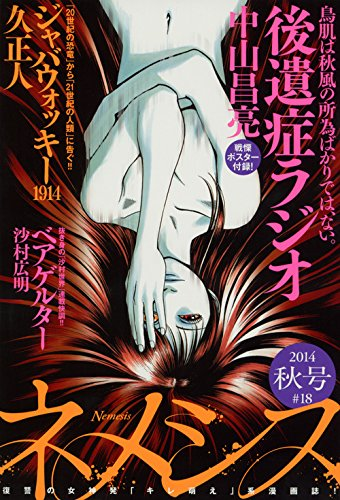 ネメシス 2014年 秋号 #18 (KCデラックス 月刊少年シリウス)