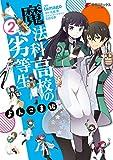 魔法科高校の劣等生 よんこま編(2) (電撃コミックスNEXT)