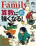 プレジデントFamily (ファミリー)2019年 1月号 [雑誌]