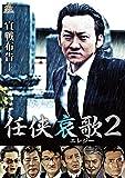 任侠哀歌2 [DVD]