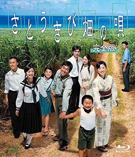さとうきび畑の唄 完全版 Blu-ray...
