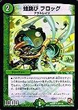 【 デュエルマスターズ】 蛙飛び フロッグ アンコモン《 レイジvsゴッド 》 dmr09-069