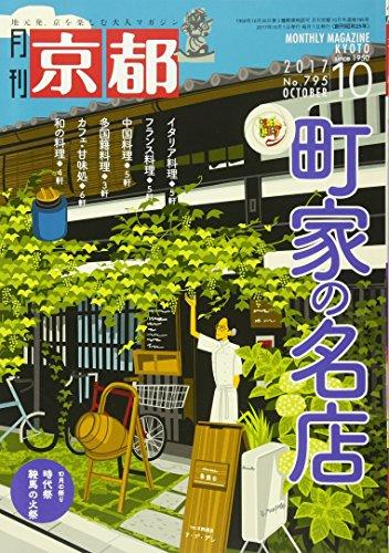 月刊京都2017年10月号[雑誌]