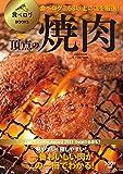 食べログBOOKS 頂点の焼肉 (saita mook 食べログBOOKS)