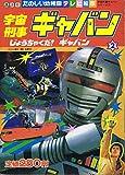宇宙刑事ギャバン2 じょうちゃくだ!ギャバン (「たのしい幼稚園」のテレビ絵本83)