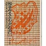日本の伝説(5)お姫さま・殿さま・長者 などの話