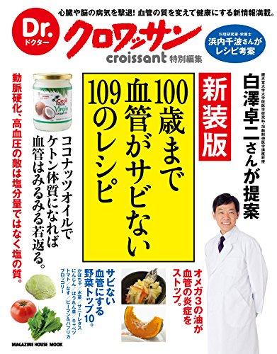 Dr.クロワッサン 新装版 100歳まで血管がサビない109のレシピ