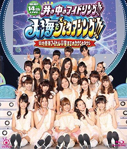 14th LIVE 井の中のアイドリング!!!大海でバタアシング!!!菊・・・
