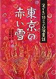 東京の赤い雪 (子どもに語りつぐ口演童話)