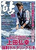鮎マスターズ33 (別冊つり人 Vol. 512)