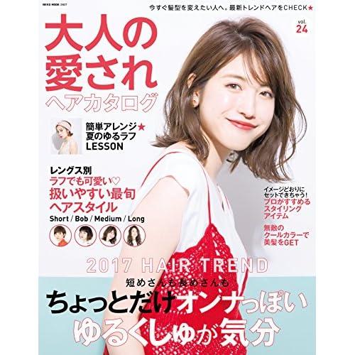 NEKO MOOK ヘアカタログシリーズ 大人の愛されヘアカタログvol.24 (2017-07-15) [雑誌]