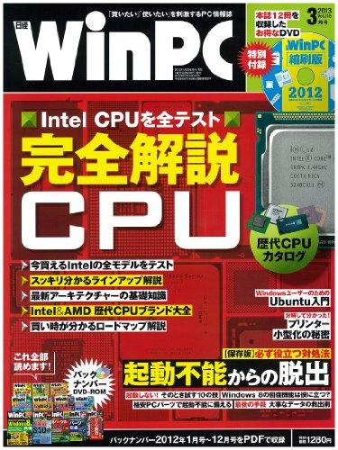 日経 WinPC (ウィンピーシー) 2013年 03月号の詳細を見る
