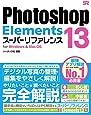 Photoshop Elements 13 スーパーリファレンス for Windows&Mac OS