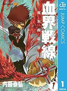 血界戦線―魔封街結社― 1 (ジャンプコミックスDIGITAL)