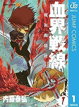 [内藤泰弘]の血界戦線―魔封街結社― 1 (ジャンプコミックスDIGITAL)