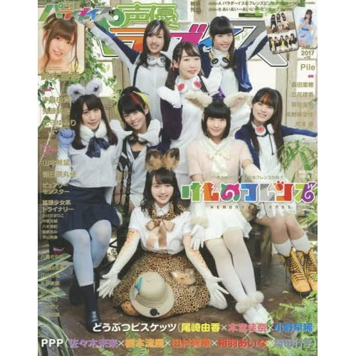 声優パラダイスR vol.18(AKITA DXシリーズ)