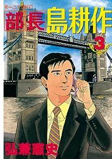 部長 島耕作(3) (モーニングコミックス)