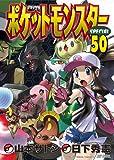 ポケットモンスタースペシャル 50 (50) (てんとう虫コミックススペシャル)