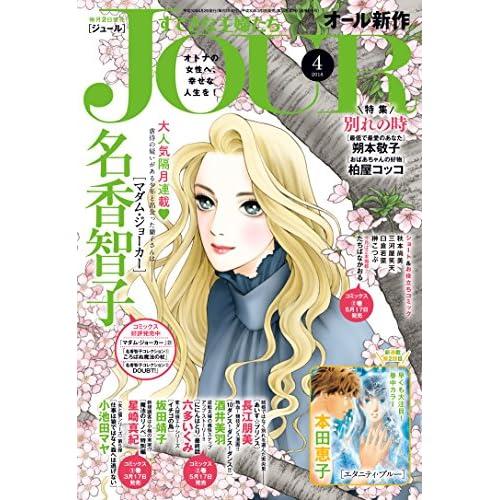 JOURすてきな主婦たち 2018年4月号[雑誌]