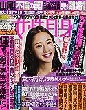 週刊女性自身 2017年 9/26 号 [雑誌]