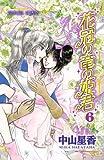 花冠の竜の姫君 6 (プリンセス・コミックス)
