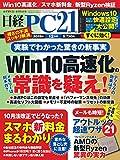 日経PC21 2019年 12 月号 画像