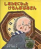 しあわせになったけちんぼばあさん (1977年) (ふるさとの童話)