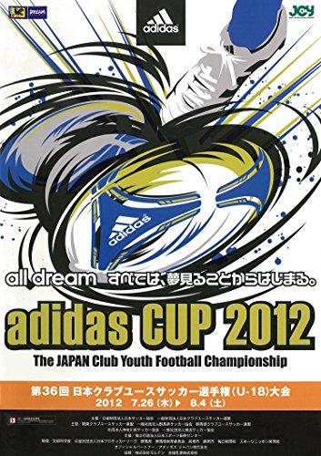 「adidas CUP 2012 第36回日本クラブユースサ...